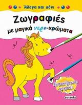 Ζωγραφιές με μαγικά νερο-χρώματα: Άλογα και πόνι, , , Susaeta, 2020