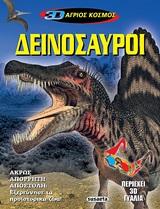 Δεινόσαυροι, , , Susaeta, 2020