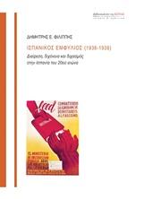 Ισπανικός Εμφύλιος (1936-1939)