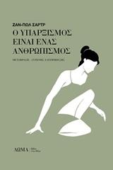 Ο υπαρξισμός είναι ένας ανθρωπισμός, , Sartre, Jean - Paul, 1905-1980, Δώμα, 2020