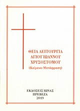 Θεία λειτουργία Αγ. Ιωάννου Χρυσοστόμου, Κείμενο - μετάφραση, Ιωάννης ο Χρυσόστομος, Ιωνάς, 0