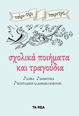 Σχολικά ποιήματα και τραγούδια, Λαϊκά, δημοτικά, σπουδαίων Ελλήνων ποιητών, , Τα Νέα / Alter - Ego ΜΜΕ Α.Ε., 2020
