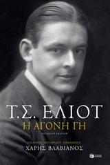 Η άγονη γη, , Eliot, Thomas Stearns, 1888-1965, Εκδόσεις Πατάκη, 2020