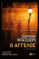 Ο άγγελος, , Dazieri, Sandrone, Εκδόσεις Πατάκη, 2020