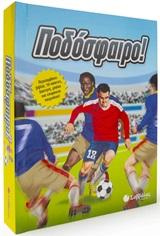 Ποδόσφαιρο!, , , Σαββάλας, 2020