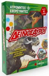 Ατρόμητοι εξερευνητές: Δεινόσαυροι