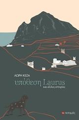 Υπόθεση Laurus και άλλες ιστορίες