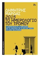 2015: Το ημερολόγιο του τρόμου