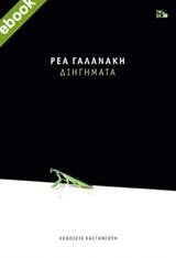 Διηγήματα, , Γαλανάκη, Ρέα, 1947-, Εκδόσεις Καστανιώτη, 2020