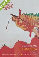 Η πανούκλα, Μυθιστόρημα, Camus, Albert, 1913-1960, Εκδόσεις Καστανιώτη, 2020