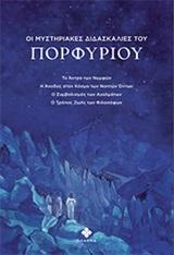 Οι μυστηριακές διδασκαλίες του Πορφύριου, Το άντρο των νυμφών. Η άνοδος στον κόσμο των νοητών όντων. Ο συμβολισμός των αγαλμάτων. Ο τρόπος ζωής των φιλοσόφων, Πορφύριος, Dharma, 2020