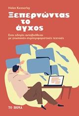 Ξεπερνώντας το άγχος, Ένας οδηγός αυτοβοήθειας με γνωσιακές - συμπεριφοριστικές τεχνικές, Kennerley, Helen, Πεδίο, 2020