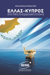 Ελλάς - Κύπρος στη νέα ενεργειακή εποχή, , Συλλογικό έργο, Ινστιτούτο Ενέργειας Νοτιοανατολικής Ευρώπης (ΙΕΝΕ), 2019