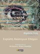 Ευρώπη ανώνυμων εποχών, , Içi, Miranta, 24 γράμματα, 2020