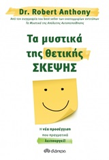 Τα μυστικά της θετικής σκέψης