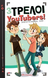 3 Τρελοί YouTubers!: Απίστευτη κάμερα... κλικ!