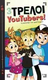 3 Τρελοί YouTubers!: Το μυστικό του δαχτυλιδιού