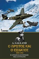 2020, Galland, Adolf (), Ο πρώτος και ο έσχατος 1939-1945, Η άνοδος και η πτώση της Luftwaffe, Galland, Adolf, Eurobooks