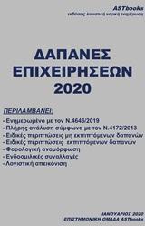 Δαπάνες επιχειρήσεων 2020, , , Astbooks, 2020