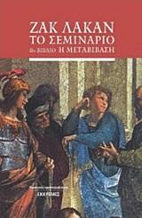 Το σεμινάριο: 8ο βιβλίο Η μεταβίβαση, , Lacan, Jacques, 1901-1981, Εκκρεμές, 2020