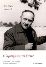 Ο αγαπημένος του όντος, Δοκίμια για την ποίηση του Δ. Π. Παπαδίτσα, Λαδιά, Ελένη, 1945-, Αρμός, 2020