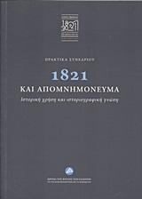 Πρακτικά συνεδρίου: 1821 και απομνημονεύματα, Ιστορική χρήση και ιστοριογραφική γνώση, Συλλογικό έργο, Ίδρυμα της Βουλής των Ελλήνων, 2020