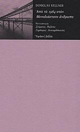 """Από το """"1984"""" στον """"Μονοδιάστατο άνθρωπο"""", , Kellner, Douglas, Ύψιλον, 2020"""