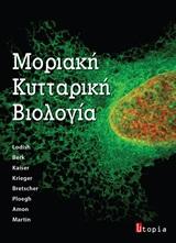 Μοριακή κυτταρική βιολογία, , Συλλογικό έργο, Utopia, 2020