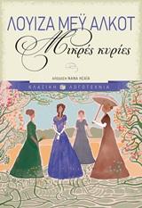 Μικρές κυρίες, , Alcott, Louisa - May, 1832-1888, Εκδόσεις Πατάκη, 1997
