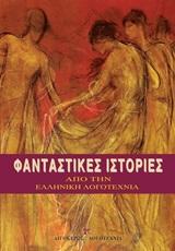 Φανταστικές ιστορίες από την ελληνική λογοτεχνία, , Συλλογικό έργο, Αιγόκερως, 2020