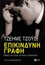 Επικίνδυνη γραφή, Σκέψεις για τη ζωή, την τέχνη, τη λογοτεχνία, Joyce, James, 1882-1941, Εκδόσεις Πατάκη, 2020