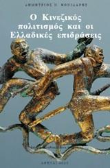 Ο κινεζικός πολιτισμός και οι ελλαδικές επιδράσεις [e-book]