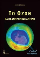 Το όζον και η ανθρώπινη απειλή, , Gribbin, John, Εκδόσεις Βερέττας, 2020