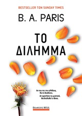 Το δίλημμα, , Paris, B. A., Bell / Χαρλένικ Ελλάς, 2020