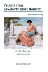 Τριάντα τρεις αρχαίοι έλληνες ποιητές, , Ανδρεαδέλλη, Μαρία, Επόμενη Επιλογή, 2020