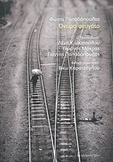 Όνειρο φευγάτο, , Παπαδόπουλος, Φώτης, 1967-2017, Μετρονόμος, 2020