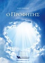 Ο προφήτης