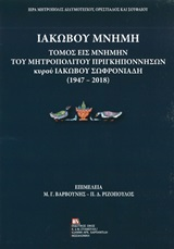 Ιακώβου Μνήμη, Τόμος εις μνήμην του Μητροπολίτου Πριγκηποννήσων κυρού Ιακώβου Σωφρονιάδη (1947-2018), Συλλογικό έργο, Σταμούλης Αντ., 2020