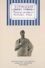 Οιδίπους τύραννος, Έμμετρη μετάφραση, Σοφοκλής, Σταμούλης Αντ., 2020