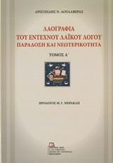 Λαογραφία του έντεχνου λαϊκού λόγου, Παράδοση και νεωτερικότητα, Δουλαβέρας, Αριστείδης Ν., Σταμούλης Αντ., 2020