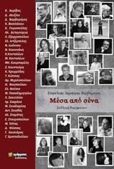 Μέσα από σένα, Συλλογή διηγημάτων, Συλλογικό έργο, 24 γράμματα, 2020