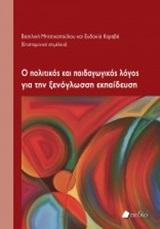 Ο πολιτικός και παιδαγωγικός λόγος για την ξενόγλωσση εκπαίδευση, , , Πεδίο, 2020