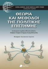 Θεωρία και μέθοδοι της πολιτικής επιστήμης, , Συλλογικό έργο, Πεδίο, 2020