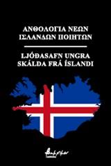 Ανθολογία νέων Ισλανδών ποιητών