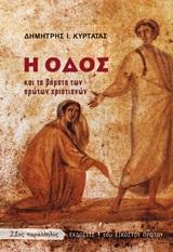 Η οδός και τα βήματα των πρώτων χριστιανών, , Κυρτάτας, Δημήτρης Ι., Εκδόσεις του Εικοστού Πρώτου, 2020