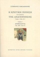 Η κρητική ποίηση στα χρόνια της Αναγέννησης (14ος-17ος αι.): Ανθολογία (περ.1580-17ος αι.)