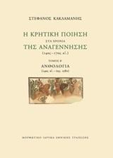 Η κρητική ποίηση στα χρόνια της Αναγέννησης (14ος-17ος αι.): Ανθολογία (14ος αι.-περ.1580)