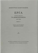 Έργα: Τα δημοσιευμένα (1933-1944)