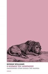 Ο κόσμος του λιονταριού