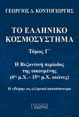 Το ελληνικό κοσμοσύστημα #3